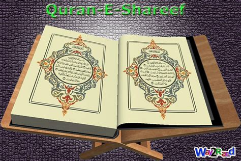 Download quran sharif para 30 chapter 30 tilawat with: profound